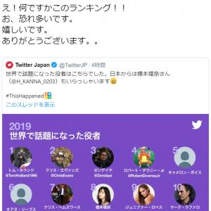 """「お、恐れ多いです」 橋本環奈さん、Twitterの""""世界で話題になった役者2019""""ランクインに反応"""