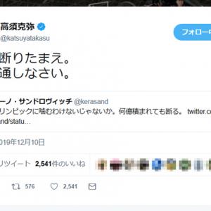 パラリンピックの開会式を演出するKERAさんの過去のツイートに対し高須克弥院長「では断りたまえ。筋を通しなさい」