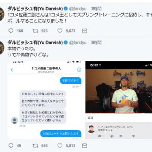ダルビッシュ有さん あるユーザーを「1コメ王としてスプリングトレーニングに招待し、キャッチボールすることになりました!」