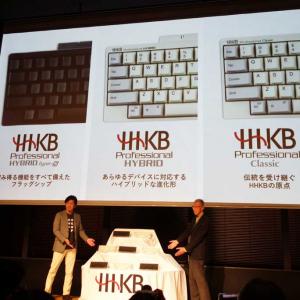 PFUが「Happy Hacking Keyboard」新モデルを発表 USB-C対応やBluetooth接続先切り替え機能を搭載して進化