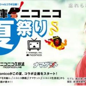 映画『アナザー Another』前夜祭番組も!『角川ニコニコ夏祭り』で新感覚読書体験