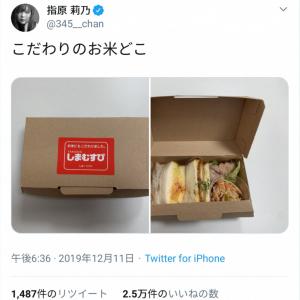 「お米どこ?」 まさかのサンドイッチ登場に嘆く指原莉乃さんのツイートが話題に
