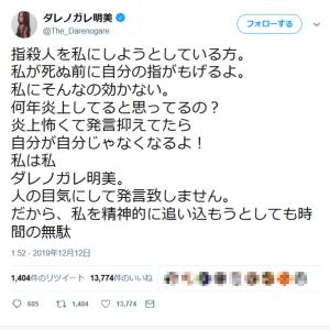 イノシシに関するツイートが賛否のダレノガレ明美さん「人の目気にして発言致しません。だから、私を精神的に追い込もうとしても時間の無駄」