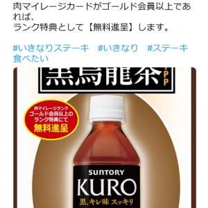「社長からのお願いでございます」の貼り紙等で話題の「いきなり!ステーキ」でサントリー黒烏龍茶が復活!