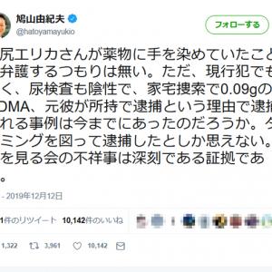 鳩山由紀夫元総理「(沢尻エリカさんは) タイミングを図って逮捕したとしか思えない。桜を見る会の不祥事は深刻である証拠である」