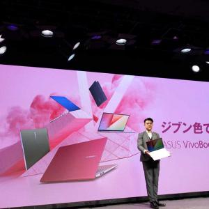5色展開のカラフルな15.6型ノートPC「ASUS VivoBook S15」発表 第10世代インテルCPU搭載でWi-Fi 6対応の本格派