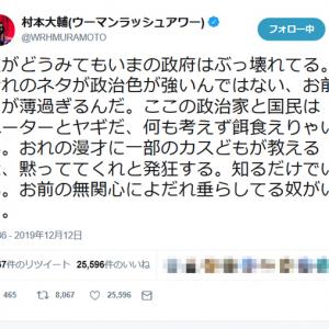 村本大輔さん「誰がどうみてもいまの政府はぶっ壊れてる。おれのネタが政治色が強いんではない、お前らが薄過ぎるんだ」ツイートに反響