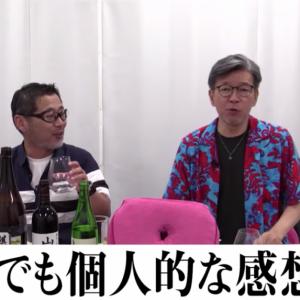 藤やん嬉しーの正直すぎるお酒レビュー 週刊チャンネルウォッチ 12/13号
