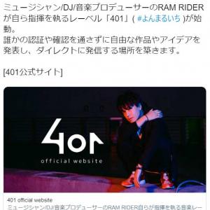 """楽曲だけでなくガジェットの企画も!? RAM RIDERが「東京生まれ東京育ち目線の東京」をテーマにした自身の新レーベル""""401""""を始動"""