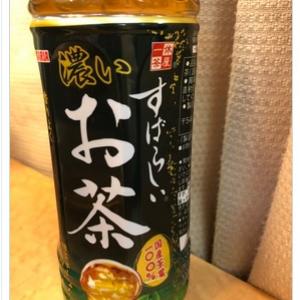 「自己評価高い系お茶」 柏木由紀さんのツイートで話題のお茶とは