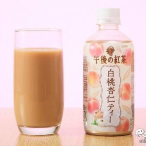 杏仁ファン、お待たせ! ファミマ限定『キリン 午後の紅茶 白桃杏仁ティー』があっさりとした甘さで飲みやすい