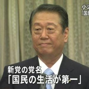 民主党を除名された小沢代表の新党の名前が『国民の生活が第一』 「ネタとしか思えない」の声