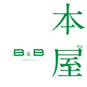 2019年の文芸を振り返るイベントが下北沢の本屋B&Bで開催