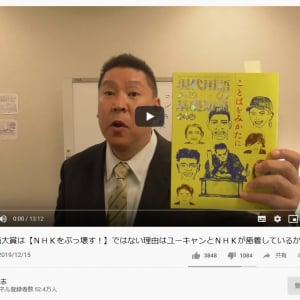 N国党・立花孝志党首「『ユーキャン新語・流行語大賞』が『NHKをぶっ壊す』でなかった理由」について動画で語る