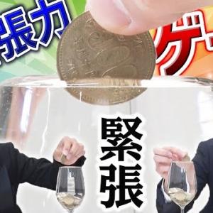 TOKIO×嵐YouTube動画第3弾は慎重派・国分太一VS表面張力信者・櫻井翔の表面張力ゲーム「めっちゃ楽しんでる」「ジョジョ3部みたいな事してた」