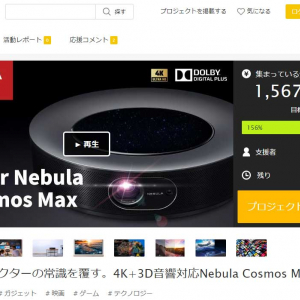 AnkerのプロジェクターブランドNebulaから4K&3Dオーディオ対応の「Nebula Cosmos Max」がMakuakeで先行販売開始