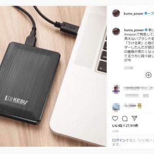 宇多田ヒカルさん「脅迫にしか見えないブランド名のこれを見つけて」外付けHDDのブランド名が話題に