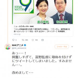 『Twitter』のNHKアニメ公式「あっ・・・! 興奮しすぎて、富野監督に敬称を付けずにツイートしてしまいました」