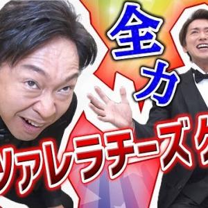 TOKIO城島×嵐 大野リーダー対決のYouTube動画「全力!モッツァレラチーズゲーム」に反響「最高すぎる」