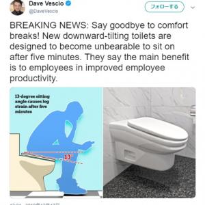 労働者がトイレでサボれない便器StandardToilet 「暴動が起きるな」