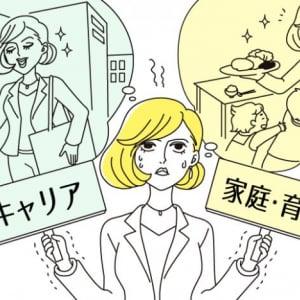 「働きやすい」だけでは意味がない? なかなか進まぬ女性のキャリア――共働き夫婦 家事育児の実態~夫のホンネ、妻のホンネ~vol.05