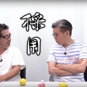 藤やんうれしーが動画編集に物申す 週刊チャンネルウォッチ 12/20号