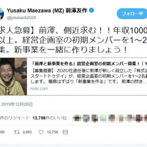 前澤友作さん「前澤、側近求む!!年収1000万円以上」 経営企画室の初期メンバーを急募ツイートし反響
