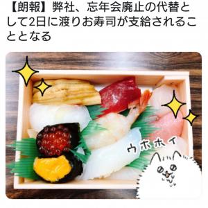 忘年会廃止の代替はお寿司? ある会社の英断に称賛の声
