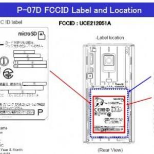 パナソニックモバイル製「ELUGA Power P-07D」がFCCを通過