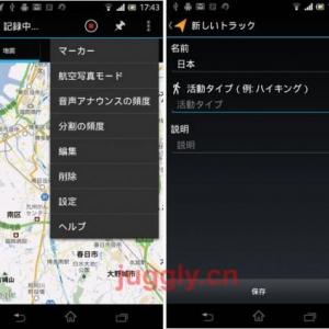 GPSロガーアプリ「My Tracks」がv2.0にメジャーアップデート、アプリUIが刷新