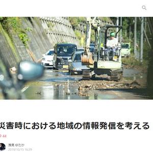 災害時における地域の情報発信を考える(note)
