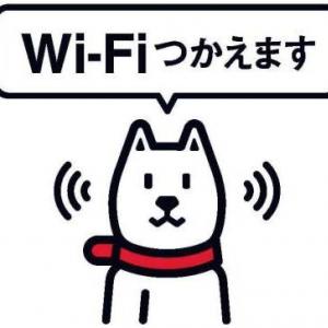 ソフトバンクの公衆無線LANサービス「ソフトバンクWi-Fiスポット」が他社端末でも利用可能に