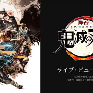 舞台「鬼滅の刃」2020年2月千秋楽公演ライブビューイング決定!