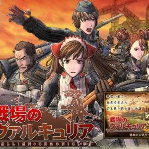 『戦場のヴァルキュリア4』が発売されない理由 「valkyria4.jp」ドメインが既に取得されているから?