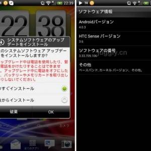 HTC Sensation XE台湾モデルに「3.33.709.106」ビルドのソフトウェアアップデートが配信中