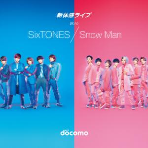 SixTONES/Snow Manがドコモ映像配信サービス「新体感ライブ」キャンペーンキャラクターに!記念イベントも開催&配信決定
