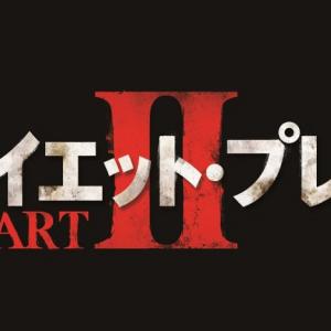 """""""音を立てたら即死""""ホラー続編『クワイエット・プレイス PART II』日本公開 一家をさらなる脅威が襲う[ホラー通信]"""
