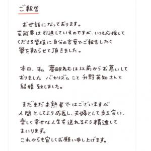 [報告全文]元でんぱ組.incの夢眠ねむさんがバカリズムさんとの結婚を発表!