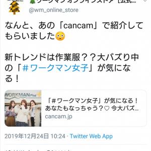 """ワークマン女子急増中? 「CanCam」まさかの""""ワークマン特集""""に衝撃"""