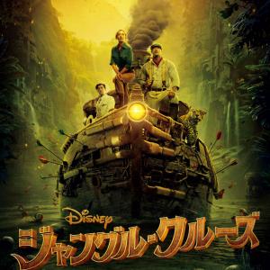 超人気アトラクションが実写映像化! ディズニー映画『ジャングル・クルーズ』期待度MAXの最新映像&ポスター解禁【嗚呼、ロック様!】