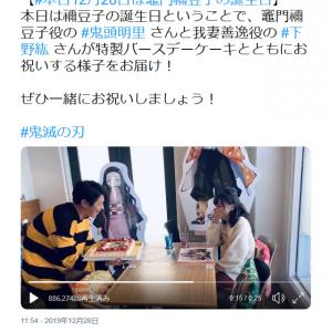 12月28日は『鬼滅の刃』竈門禰豆子の誕生日 鬼頭明里さんと下野紘さんがお祝いする動画を公式がツイート
