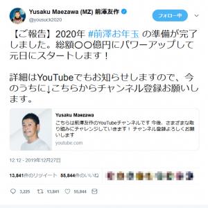 前澤友作さん「前澤お年玉の準備が完了しました。総額〇〇億円にパワーアップして元日にスタートします!」ツイートで宣言