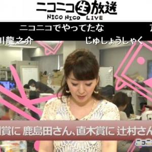 「幸せいっぱい」「かーちゃん無双」 ニコ生ユーザーが芥川賞・直木賞の受賞者を祝福