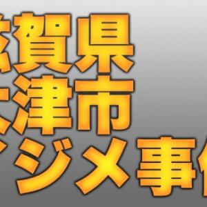 【大津市いじめ】澤村憲次大津市教育長が11年前の暴力事件もみ消しに関与か