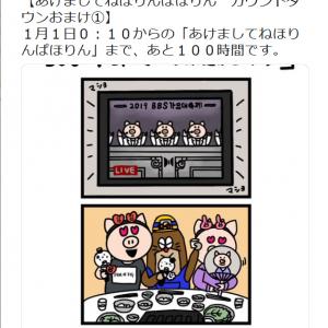 「100日後に死ぬワニ」が『Twitter』で話題に NHK「ねほりんぱほりん」もパロディ4コマをアップ