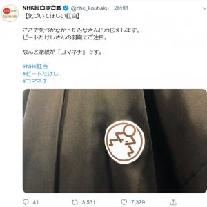 家紋がコマネチ「NHK紅白」細かなこだわりが話題に ビートたけし「浅草キッド」歌唱に感動の声も
