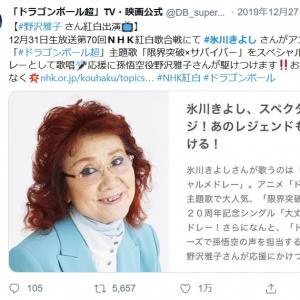 「NHK紅白」野沢雅子登場で氷川きよしが神龍に乗って熱唱!豪華DBステージに「見事な限界突破」「一番エキサイトした!」と反響