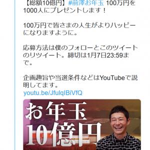 今年は総額10億円!前澤友作さんが100万円を1000人にプレゼントのお年玉企画ツイート