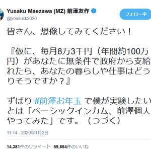 前澤友作さん「僕が実験したいことは『ベーシックインカム、前澤個人でやってみた』です」 総額10億円のお年玉について語る