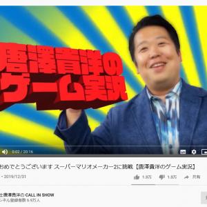 「唐澤貴洋のゲーム実況」 あの炎上弁護士の「しゃべらないゲーム実況動画」が大好評